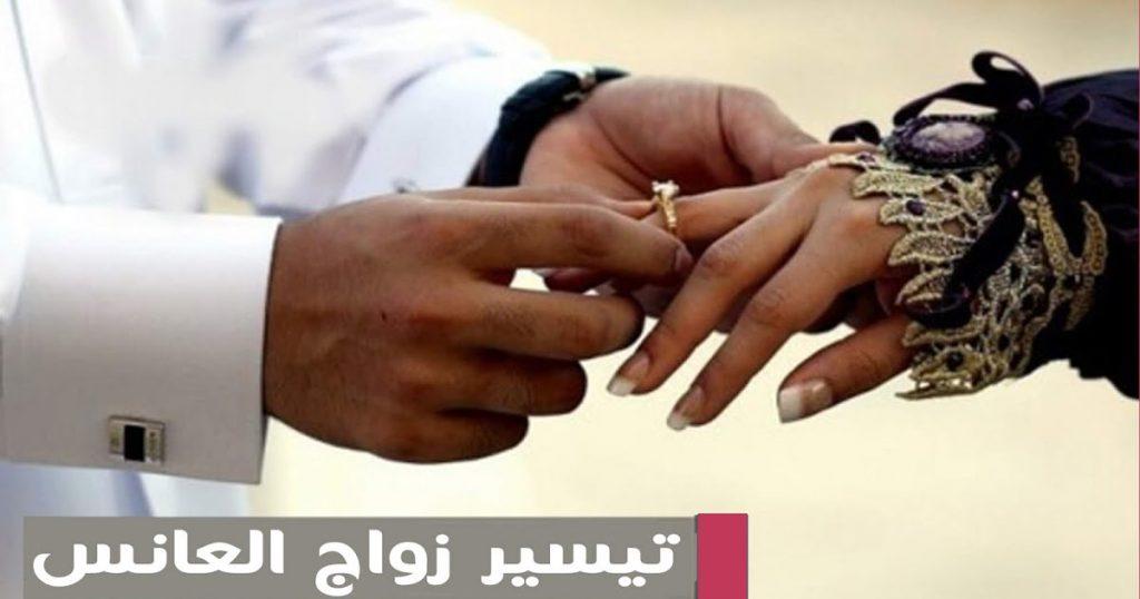 تسهيل زواج العانس مع الشيخة الروحانية ام الحسن 00966577396870