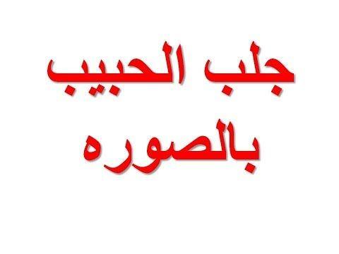 جلب الحبيب البعيد الشيخة الروحانية ام الحسن في السعودية 00966577396870