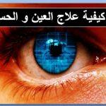 علاج الحسد و العين مع الشيخة ام الحسن 00966577396870 السعودية