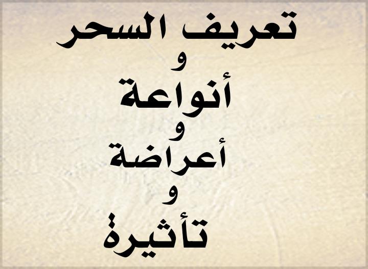 فك السحر علاج السحر ربط الحبيب ام الحسن00966577396870