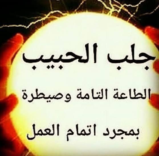 فك السحر عن الحبيب مع الشيخة الروحانية ام الحسن 00966577396870