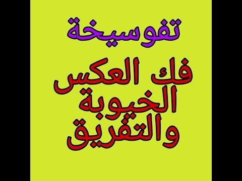 فك سحر الخيوبة مع الشيخة السعودية ام الحسن 00966577396870
