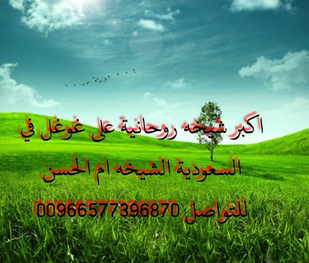 خواتم روحانية لجلب و طاعة الزوج 00966577396870