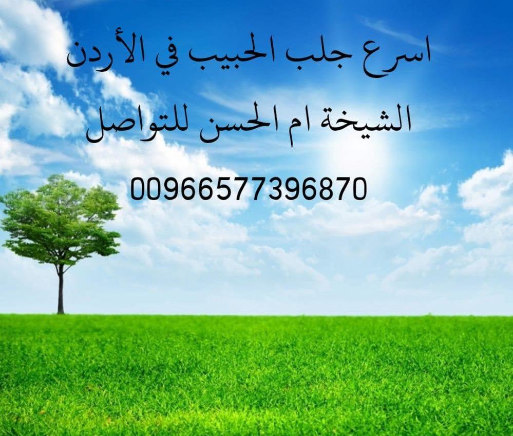 جلب الحبيب لكشف ظلم اهل الزوج 00966577396870