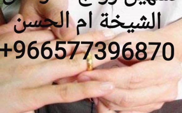 خواتم روحانيه لتسخير القلوب في تبوك 00966577396870