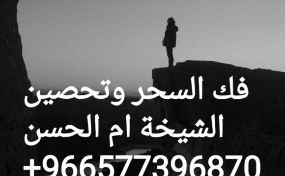 علاج المس الشيطاني في البيت 00966577396870