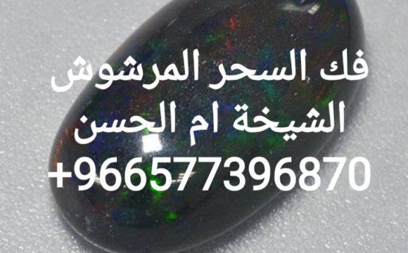 فك السحر المرشوش امام البيت 00966577396870