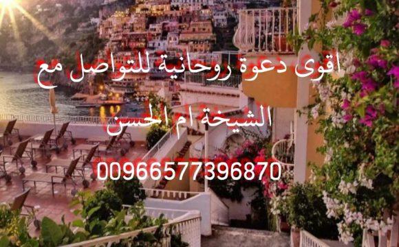 تهييج و اتارة الحبيب و جلب المال 00966577396870