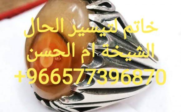 خواتم سليمانية لتيسير الامور مع اقوى شيخة 00966577396870