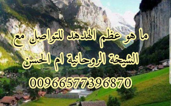 طلاسم لارجاع الاخ وتقويت العلاقة 00966577396870