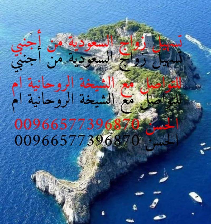 جلب الحبيب للمال باسم الام فقط 00966577396870