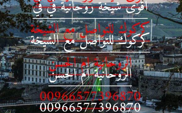 الطلاسم الاحمر لرد المطلقة 00966577396870