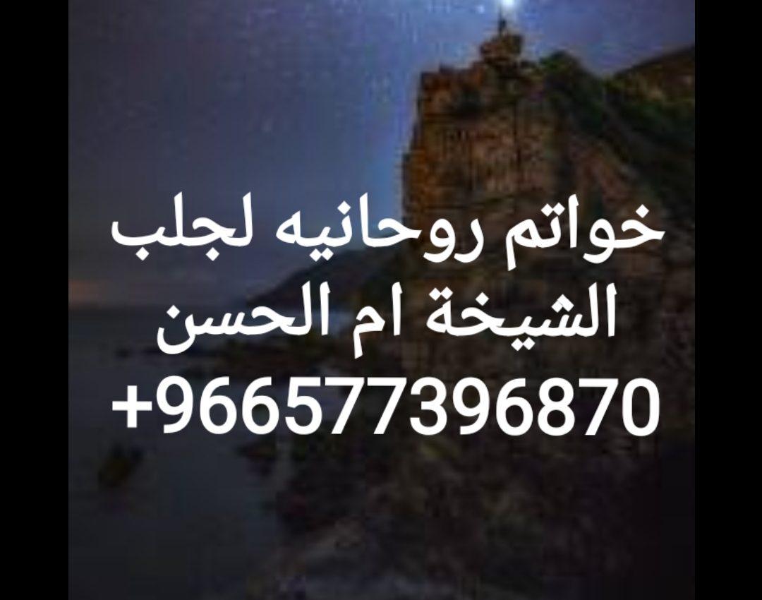 خاتم روحاني لمنع الزوج من الضرب وعقد السان