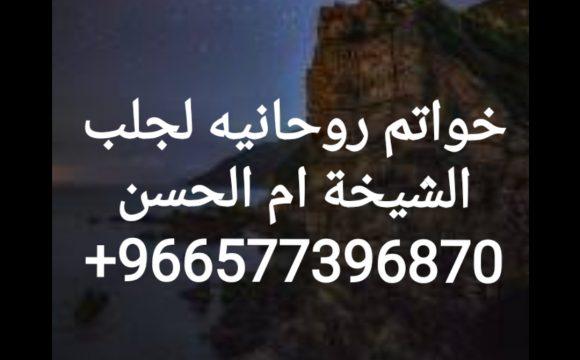خاتم روحاني لارجاع الحبيبه وفسخ الزواج
