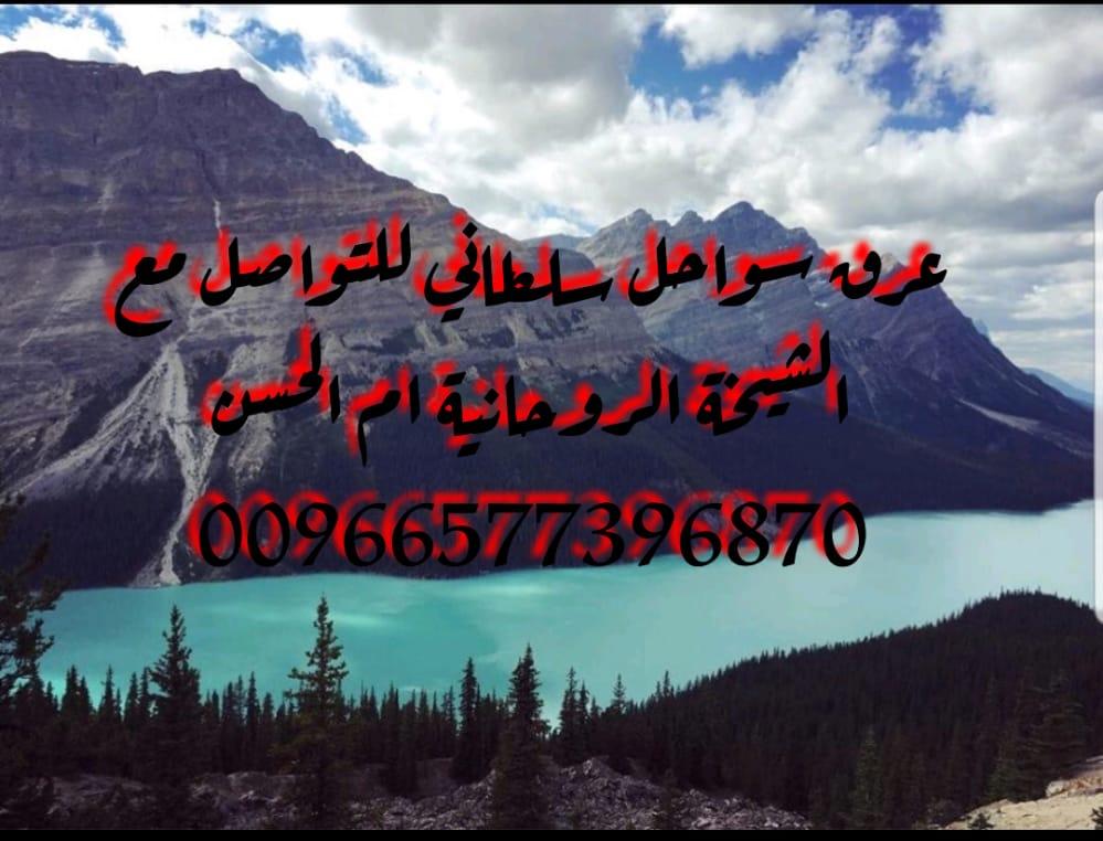 اعمال رروحانيه مجرب لتعجيل الزواج 00966577396870