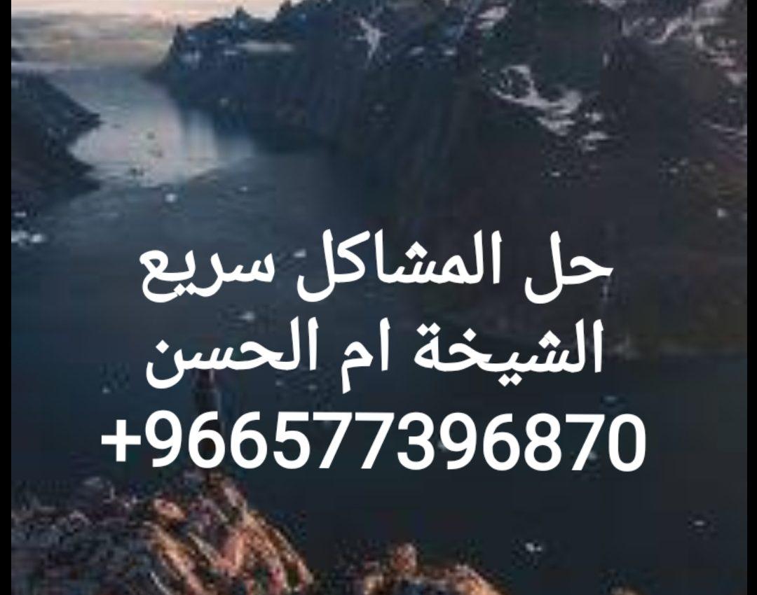 علاج السحر وجلب الحبيب لرد 00966577396870