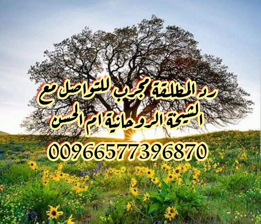 رد المطلقة بسحر المعمول 00966577396870