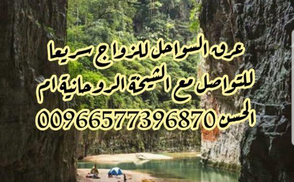 ابطال السحر لتهييج للبنت 00966577396870