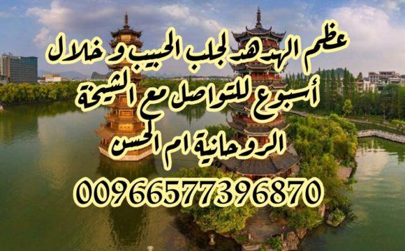 رد المطلقة خلال ساعات مع الندم 00966577396870