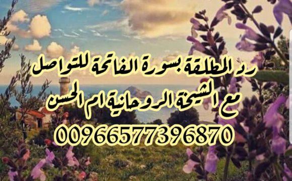 اعمال روحانيه صادقة لتهييج الزوجه 00966577396870