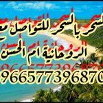 علاج السحر في المنزل 00966577396870