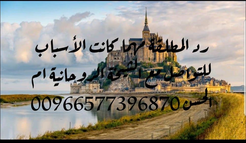 جلب الزوجه المطلقة لتهييج 00966577396870
