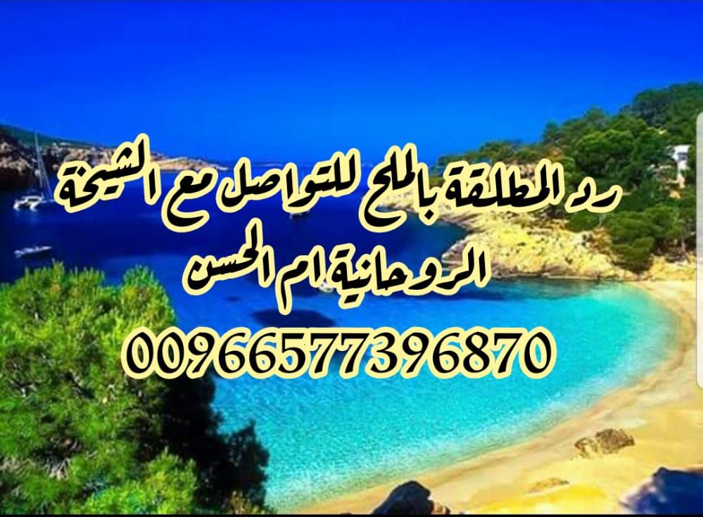 اعمال روحانيه لعقد لسان المتسلط 00966577396870