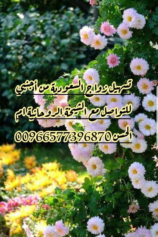 تسهيل الزواج وعلاج العين 00966577396870