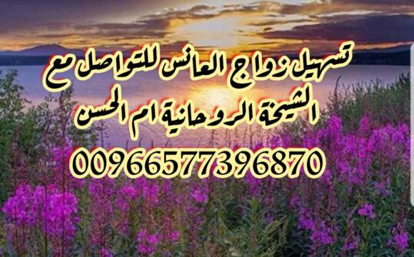 تسهيل الزواج بالبخور الهندي والاسم 00966577396870